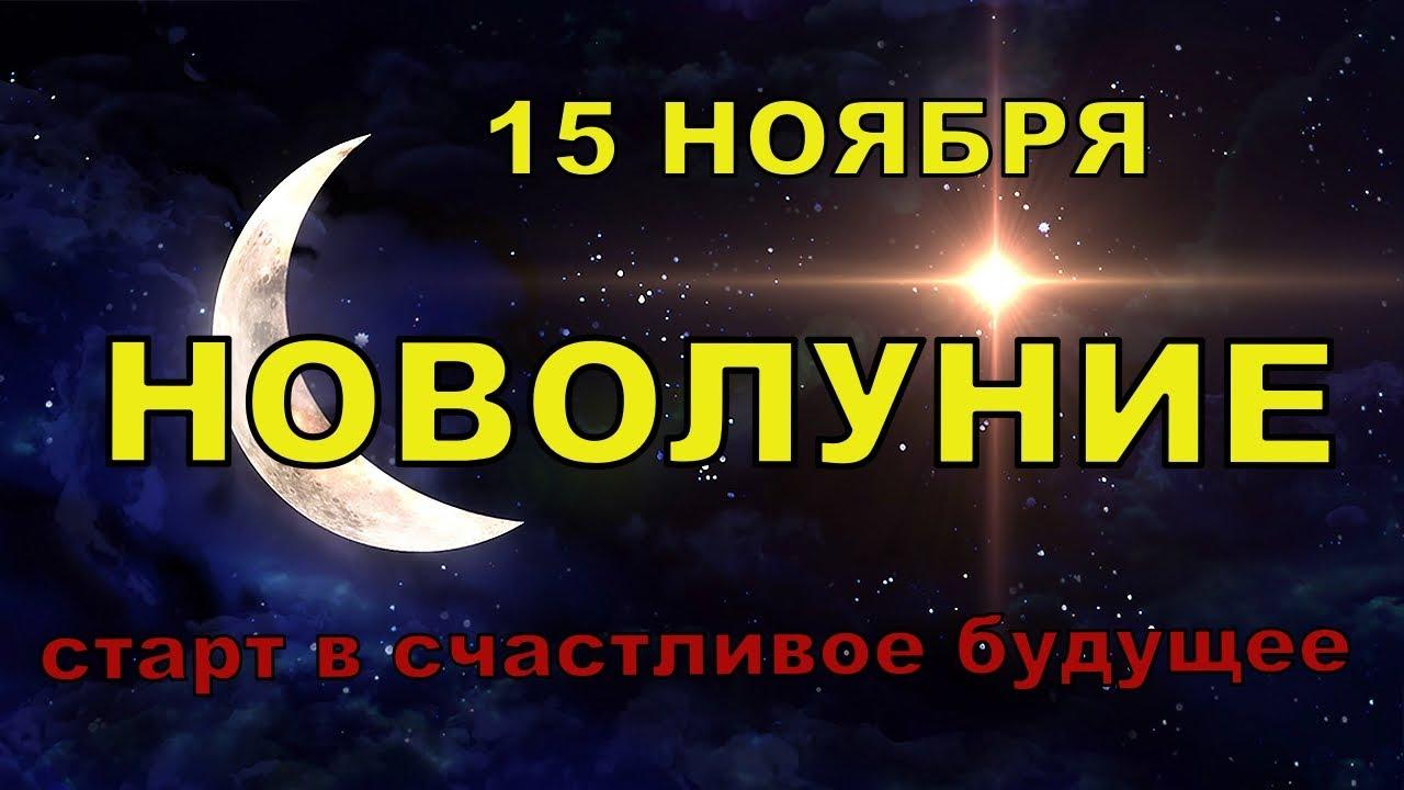 Как повлияет Новолуние 15 ноября на Овна, Рака и Козерога. Новолуние в ноябре