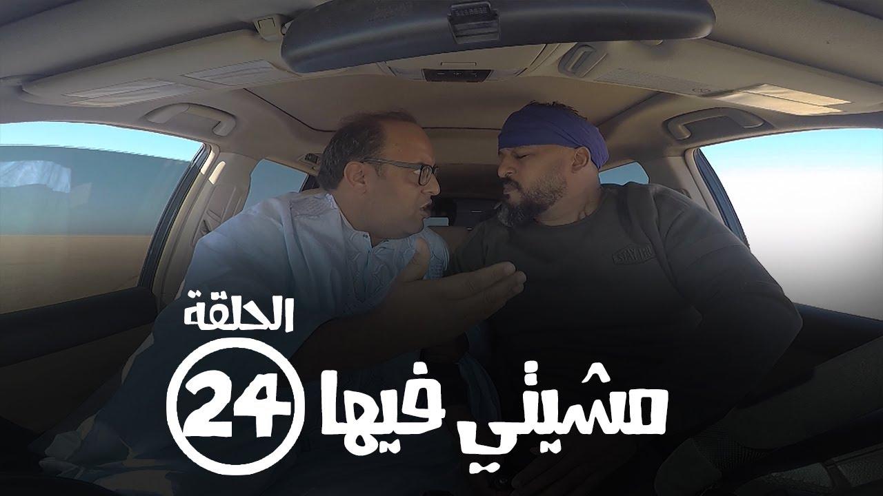برامج رمضان - مشيتي فيها : الحلقة الرابعة والعشرون - توفيق شرف الدين