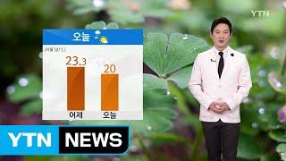 [날씨] 오늘 오전까지 곳곳 비...낮 동안 예년보다 따뜻 / YTN (Yes! Top News)