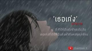 เธอเก่ง(Still) - Jetset'er + Rainy Mood