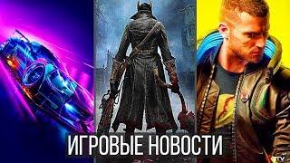 ИГРОВЫЕ НОВОСТИ Cyberpunk 2077, Need for Speed Heat, PS5, Bloodborne 2, CoD MW, Blizzard Вляпалась