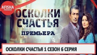 Осколки счастья 1 сезон 6 серия анонс (дата выхода)