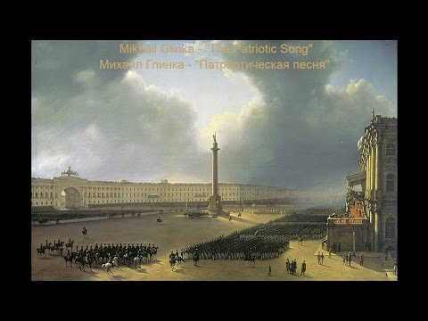 "Mikhail Glinka - The Patriotic Song / Глинка - ""Патриотическая песня"" paintings by Russian artists /"