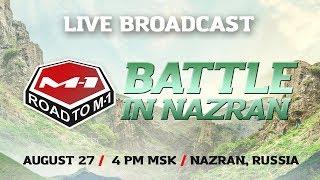 Дорога в М-1: Битва в Назрани, 27 августа, 13:00 GMT