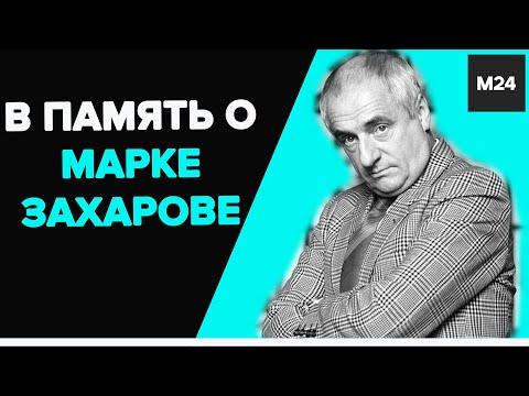 """""""Раскрывая тайны звезд"""": В память о Марке Захарове - Москва 24"""