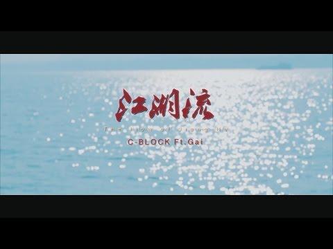 【SUP】C-BLOCK x GAI  - The flow of Jiang-Hu 江湖流 [Official Music Video]