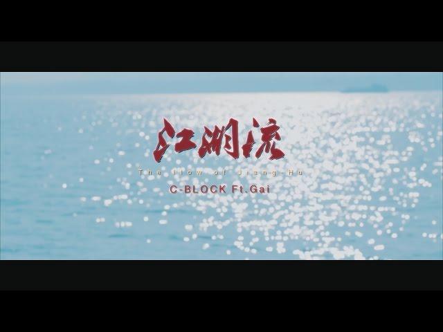 ?SUP?C-BLOCK x GAI  - The flow of Jiang-Hu ??? [Official Music Video]