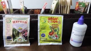 видео стимуляторы роста растений