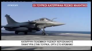 Κατάρριψη ρωσικού αεροσκάφους στην Τουρκία