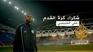 علي الحبسي - شكرا كرة القدم