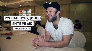Олимпийский чемпион 2016, Руслан Нурудинов, интервью. 20 ноября 2016