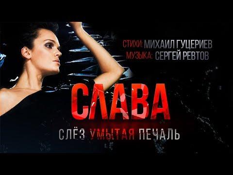 Слава— «Слёз умытая печаль» (Official Lyric Video)