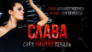 Видео Славы: Слава - Слёз умытая печаль (Official Lyric Video) (автор: GUTSERIEV MEDIA)