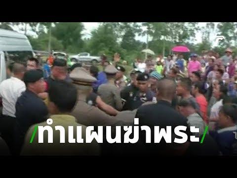 คุมศิษย์เอก-พวก ทำแผนฆ่าพระสมจิต   17-07-62   ข่าวเช้าไทยรัฐ