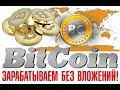 Рабочий скрипт на freebitco 13.03.2016
