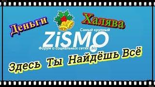 Деньги и Не Только Просто Так На Лучшем Форуме Рунета ZISMO