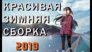 ЗИМНЯЯ СБОРКА ДЛЯ СЛАБЫХ ПК 2019 | GTA SAMP