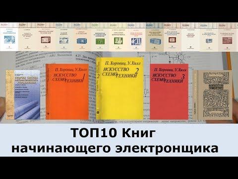 ТОП10 Книг начинающего электронщика