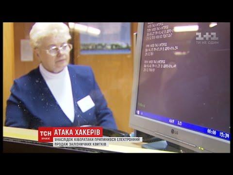 Укрзалізниця потерпає від атаки хакерів