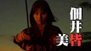 Trailer japonés Geisha Assassin aka Geisha vs Ninja