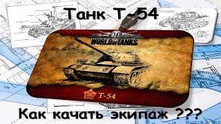 Экипаж Т-54. Умения экипажа Т-54.