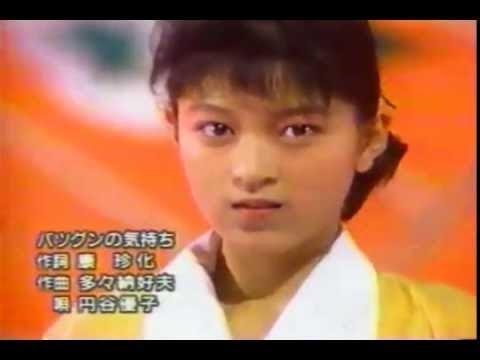 円谷優子 (バツグンの気持ち)