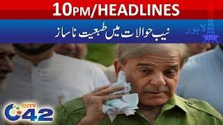 Shehbaz Sharif Health???| News Headlines | 10:00 PM | 13 Nov 2018 | City 42