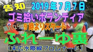 <告知動画>ふれーゆ裏でゴミ拾いボランティア!参加者大募集!!in2019年7月7日