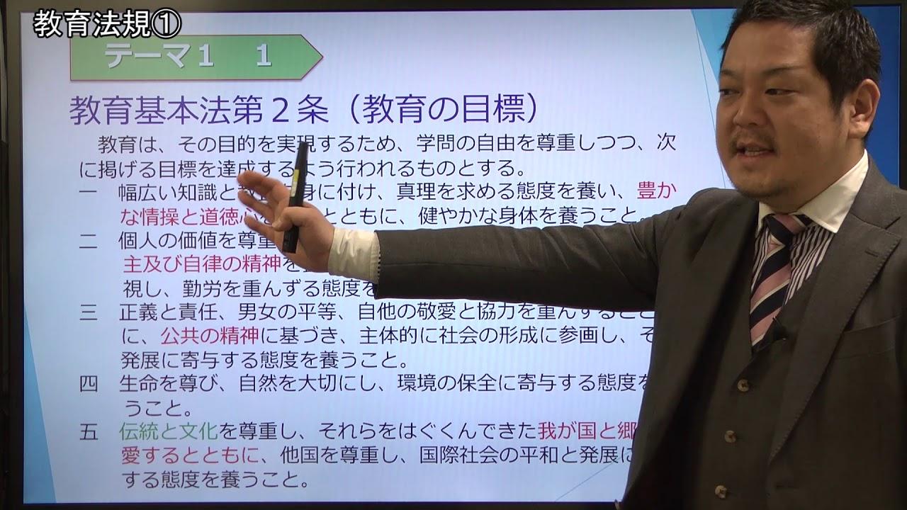 教職教養トレーニングブック 講義動画【第7回】 教育法規①