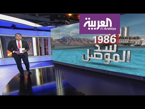 سد الموصل  - نشر قبل 8 ساعة