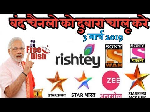 How to add Dd Free dish old Channels free to air zee anmol cinema star utsv sony wah star bharat  SJ