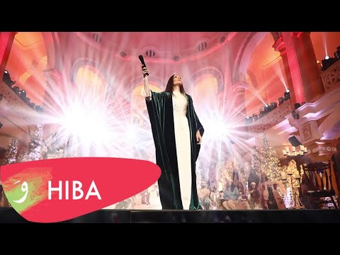 Hiba Tawaji – The Christmas Concert (LIVE 2019) / هبه طوجي – حفلة الميلاد