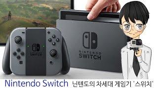 Nintendo Switch: 닌텐도의 차세대 게임기