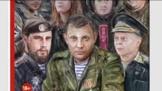 Фрики и неадекваты культурной жизни ДНР и ЛНР— Антизомби, 26.05.2017