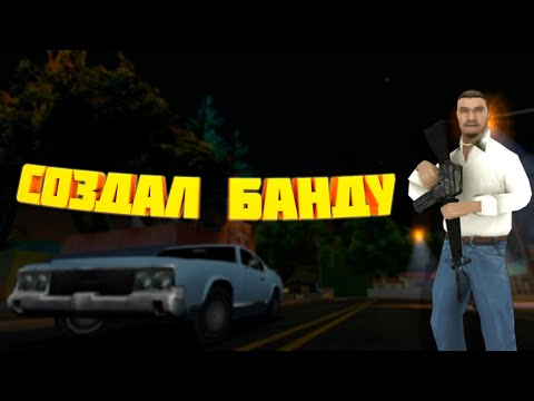 СОЗДАЛ БАНДУ в GTA SAMP! || TRINITY RP