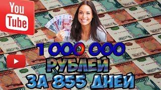 Хочу заработать 1000000 рублей