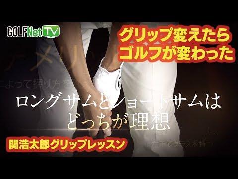 【グリップ変えたらゴルフが変わった】ロングサムという握り方、なぜこれがいいのだろうか?#関浩太郎グリップレッスン 握り方ひとつですべてが変わる【GOLFNetTV/ゴルフネットTV公式】