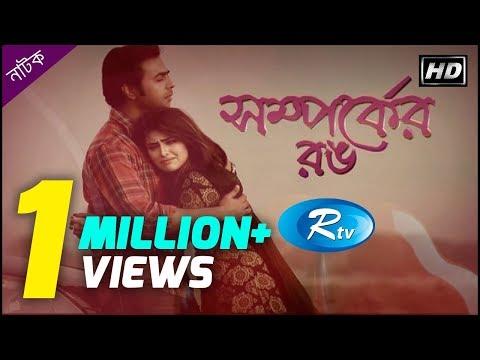 Somporker Rong | সম্পর্কের রং | Apurba | Shokh | Rtv Drama Special