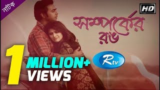 Somporker rong   apurba   shokh   bangla drama   rtv