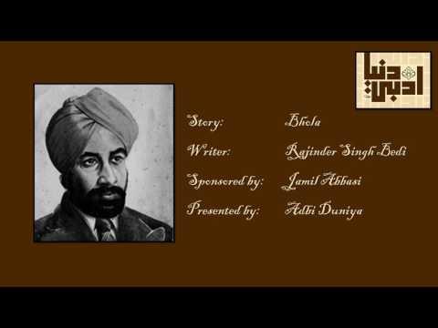 Bhola l بھولا l भोला l Rajinder Singh Bedi