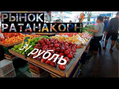 Самый дешёвый рынок в Паттайе👍 / Рынок Ратанакорн / цены на фрукты 🍍 И НЕ ТОЛЬКО 🍗 / Тайланд 2019