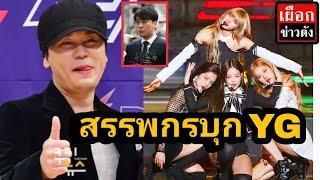 สรรพากรบุก YG Entertainment