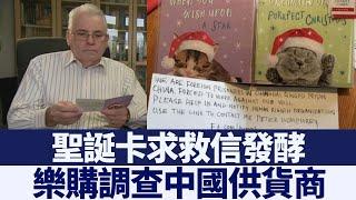 聖誕卡求救信發酵 樂購調查中國供貨商|新唐人亞太電視|20191225