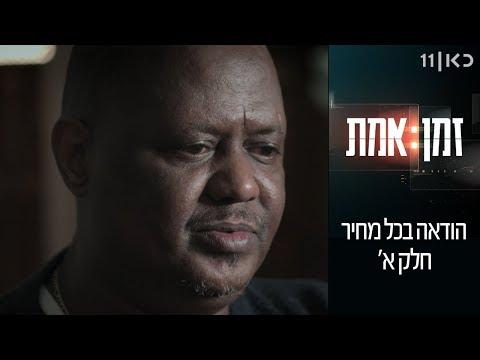 זמן אמת עונה 2 | פרק 18 - הודאה בכל מחיר חלק א'