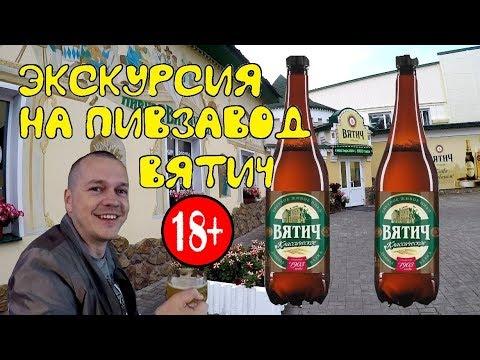 Как мы побывали на пивоваренном заводе Вятич