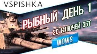 Рыбный день №1 - World of Warships - #хочукорабли