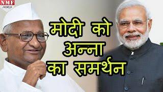 Video Modi के Note Ban के फैसले पर Anna Hazare की मुहर, Kejriwal के विरोध पर जड़ा तमाचा download MP3, 3GP, MP4, WEBM, AVI, FLV April 2018