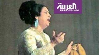 تفاعلكم : خمسينية خليفة أم كلثوم في المغرب