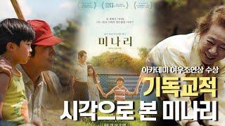 제78회 골든글로브 최우수 외국어영화상 수상작 영화 '미나리'에 담긴 기독교적 가치관