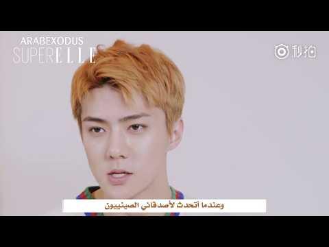"ترجمه || مقابلة سيهون من أجل ""Super Elle China"